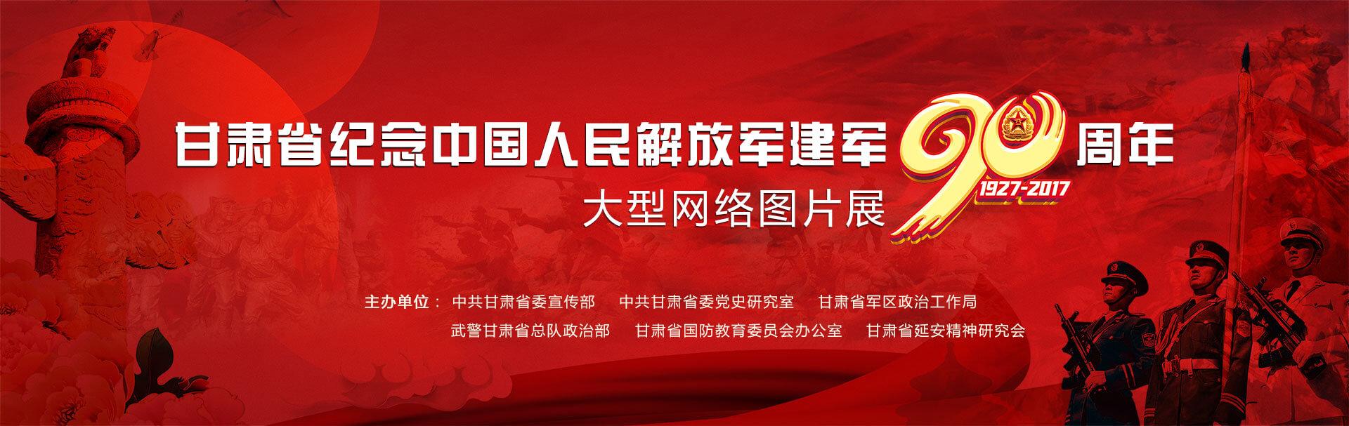 甘肃纪念中国人民解放军建军90周年大型网络图片展