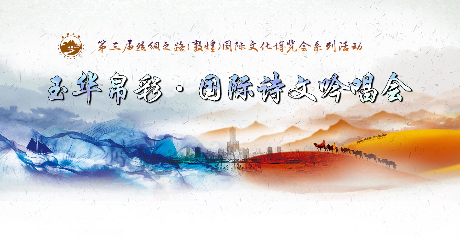 【中国龙虎和网·现场直播】玉华帛彩·国际诗文吟唱会