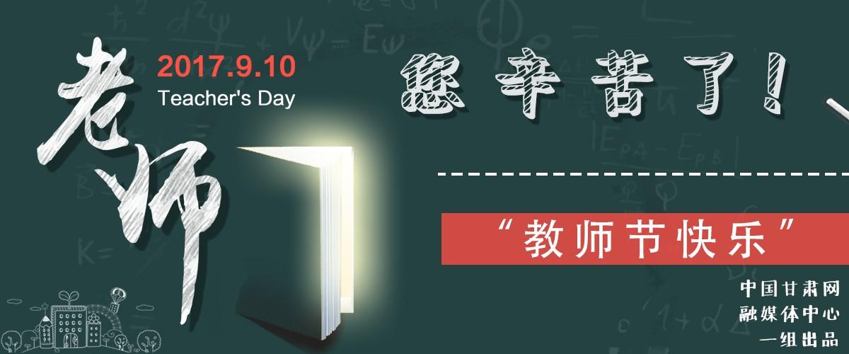 【数读甘肃】第33个教师节即将来临:老师您辛苦了!